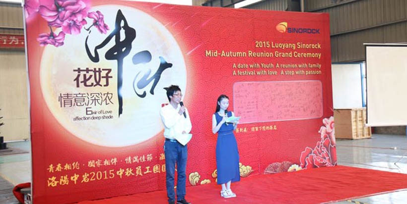 Mid-autumn Reunion Grand Ceremony in Sinorock